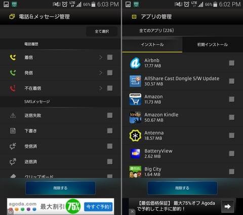 スマホ最適化クリーナ(メモリ開放でサクサク&バッテリー節電):電話帳の履歴削除やアンインもできる多機能アプリ