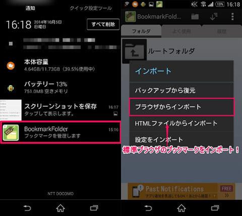 ブックマークフォルダ:最初は通知領域から(左)あっという間にインポートできる(右)