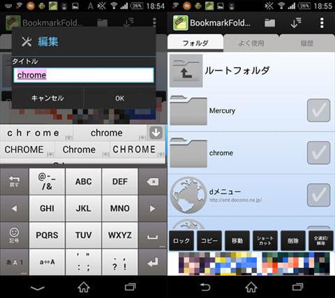 ブックマークフォルダ:新規フォルダ作成(左)画面下部に操作メニューが表示(右)