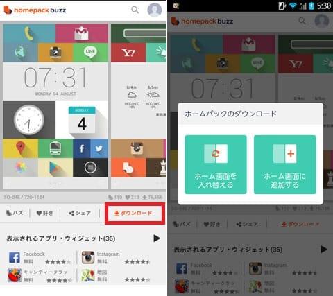 buzzHOME【無料きせかえ】50万点壁紙・アイコン無料:「ダウンロード」ボタンをタップ(左)デザインを入れ替えるか、追加するかを選択(右)