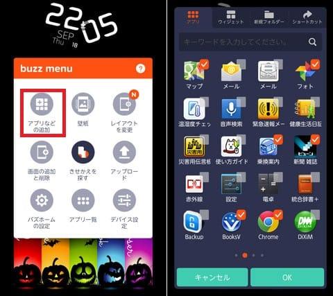 buzzHOME【無料きせかえ】50万点壁紙・アイコン無料:「アプリなどの追加」をタップ(左)追加したいアプリにチェックを入れる(右)