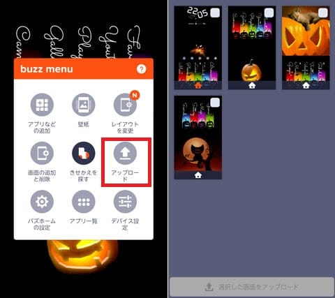 buzzHOME【無料きせかえ】50万点壁紙・アイコン無料:自分で制作したオリジナルホーム画面を世界に発信する事も可能