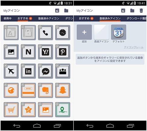 buzzHOME【無料きせかえ】50万点壁紙・アイコン無料:アイコン変更を押すとまず表示されるおすすめアイコン(左)登録済みアイコンから追加するとオリジナルアイコンも使用可能(右