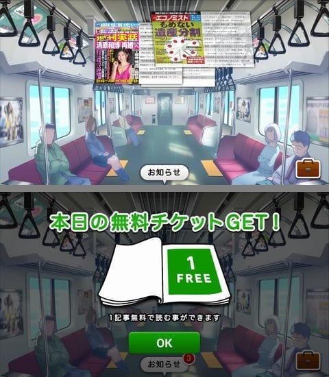 中吊りアプリ:リアルな電車内ような中吊り(上)毎日ログインで無料チケットがもらえる(下)