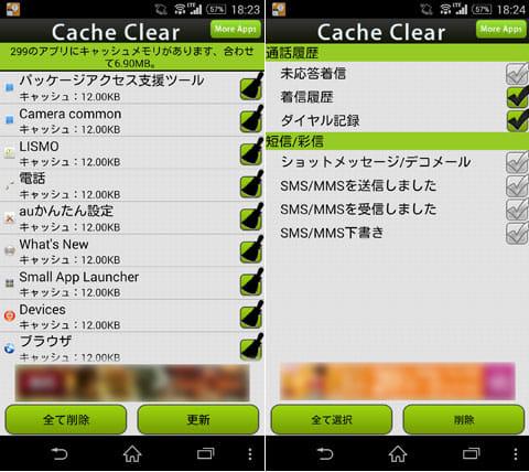 削除の達人:アプリのキャッシュ一覧。一括でも選択して削除も可能(左)着信履歴やSMS等の履歴も削除できる(右)