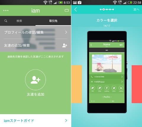 連絡先をまとめて交換!連絡帳アプリ-iam-:メイン画面(左)画面の色は好みで変更可能(右)