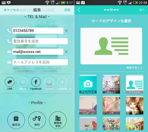 連絡先をまとめて交換!連絡帳アプリ-iam-:プロフィール入力画面(左)カードのデザインはカスタマイズ可能。撮影した画像等も使える(右)