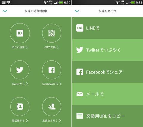 連絡先をまとめて交換!連絡帳アプリ-iam-:「友達の追加/検索」画面(左)様々な方法で友達を検索できる(右)