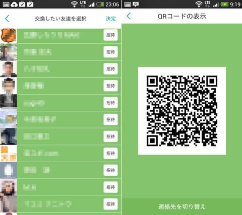 連絡先をまとめて交換!連絡帳アプリ-iam-:電話帳や『Facebook』等のデータから友達を招待できる(左)QRコードから相手に読み込んでもらうこともできる(右)