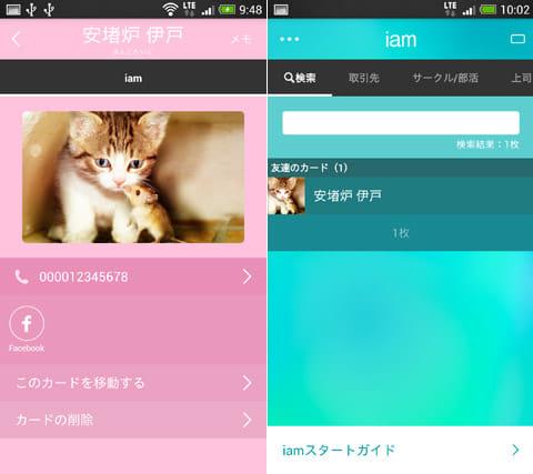 連絡先をまとめて交換!連絡帳アプリ-iam-:相手のプロフィールカード画面(左)相手のプロフィールカードを検索から一覧表示(右)
