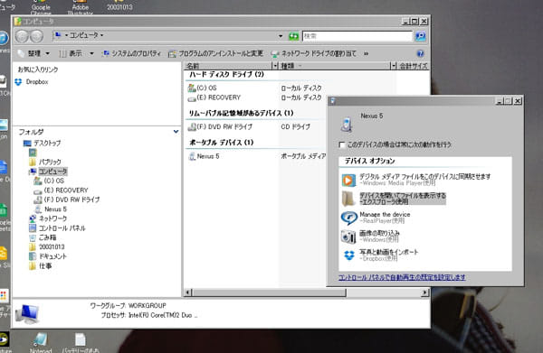 PCに端末が認識されたら、「エクスプローラ使用」を選ぼう