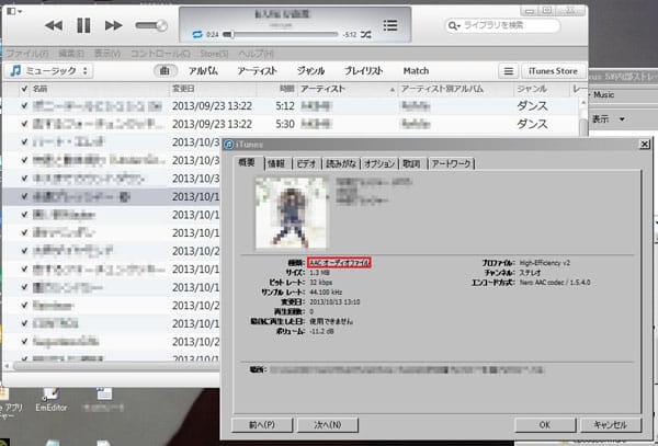 音楽の保存形式は音楽ファイルのプロパティで確認できる