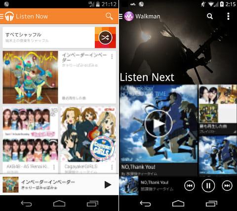 アートワークや曲名等はGoogle Play Musicでも反映(左)「WALKMANアプリ」でも同じく反映された