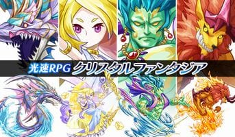 [光速RPG]クリスタルファンタジア【事前予約スタート!】