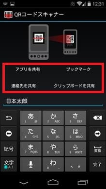 情報入力画面。URLやメールアドレスを入力してもOK。赤枠内のボタンをタップして、ブックマークや連絡先を選ぶことも可能