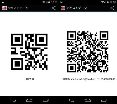 QRコード作成完了。様々な情報をQRコード化して共有しよう