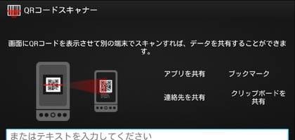 【QRコード活用術】 連絡先もおすすめWebサイトもQRコード化!ガラケー&スマホでスマートに情報共有しちゃおう