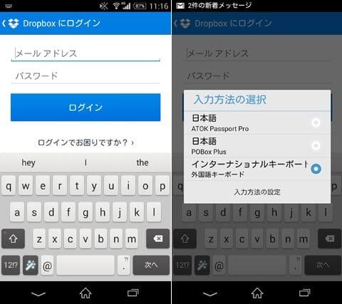 『Dropbox』はセーフモードから復帰した後に、再度ログインしないとカメラの自動アップロード機能などが使えない状態になる(左)サードパーティー製文字入力システムを使っている場合、プリインストールのものに戻されてしまうので、再度、選択しなおす必要がある(右)