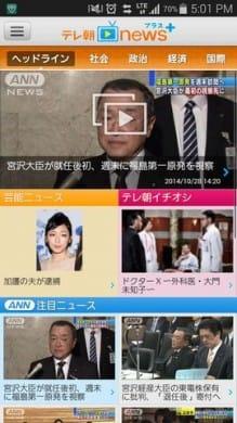 テレ朝news+ / TVニュースを手のひらに!速報も届く!