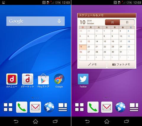 ドコモスマートフォンには標準装備されている。ホームアプリとして基本的な機能は全て備えている