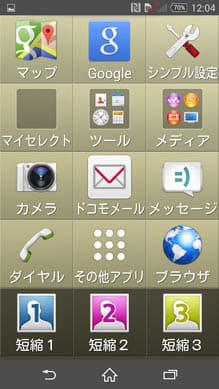 ガラケーのUIを継承したシンプルなホーム画面