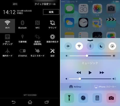 「Xperia Z3」は画面上部を下にフリックすることでトグルボタンを表示(左)「iPhone 6」は画面下部から上にフリックするとコントロールセンターを表示(右)