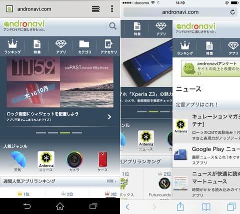 「iPhone 6」は左右にフリックすることで、ページ送りが可能(右)