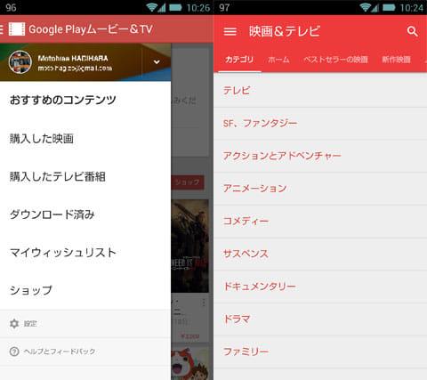 Google Play ムービー& TV:メニュー画面(左)カテゴリ画面(右)