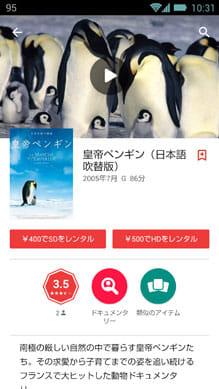 Google Play ムービー& TV:動画詳細画面