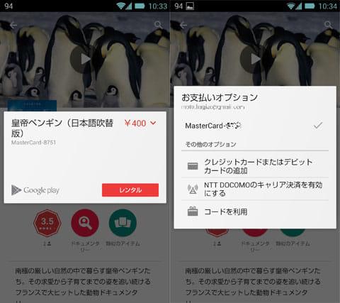 Google Play ムービー& TV:支払画面(左)支払オプション変更画面(右)
