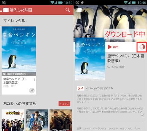 Google Play ムービー& TV:購入した動画(左)動画コンテンツ詳細(右)