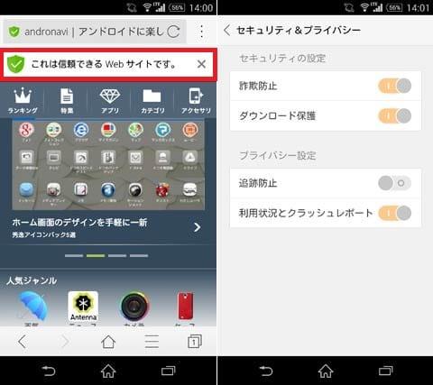 CM Browser - 速くて軽いセキュリティブラウザ  :サイトにアクセスすると安全かどうかメッセージが表示(左)セキュリティ設定画面(右)