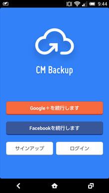 CM Backup -バックアップ,復元,連絡先,写真,無料