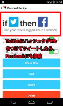 IFTTT:『Twitter』にハッシュタグ 「#fb 」をつけてツイートしたら、『Facebook』にも投稿