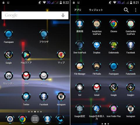 Futurounds icon pack:近未来的デザインが特徴のアイコンパック