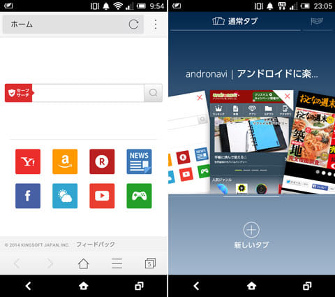 CM Browser - 速くて軽いセキュリティブラウザ:ホーム画面(左)タブ画面。トランプ状でわかりやすい。「×」をタップか画面上部へのスワイプで削除できる(右)