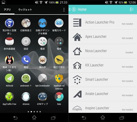 Balx - Icon Pack:ドロワー内のアイコンすべてが変化(左)設定は簡単(右)