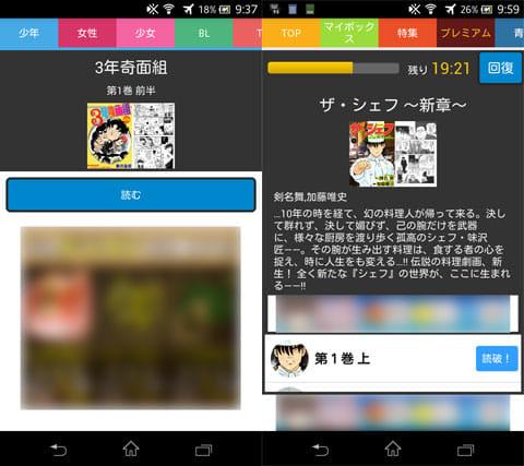 漫画読破 全巻無料のマンガアプリ:ダウンロード完了(左)30分制限のプレミアムマンガ(右)