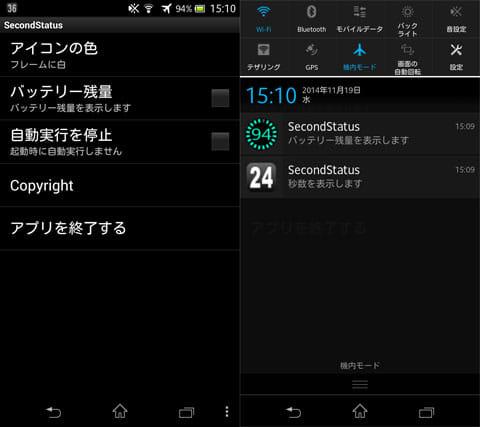 SecondStatus(秒数時計):設定画面(左)バッテリー残量(右)