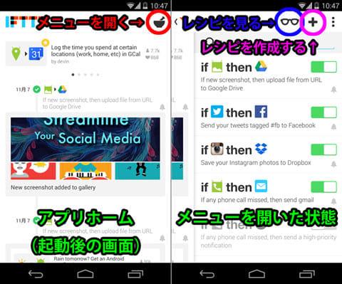 IFTTT:アプリホーム(左)メニュー画面(右)