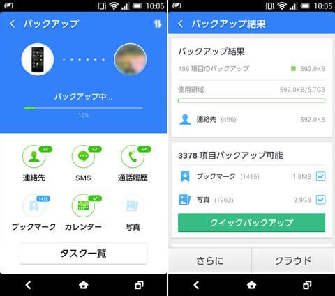 CM Backup -バックアップ,復元,連絡先,写真,無料:マイデバイスからクラウドへのバックアップ画面(左)「バックアップ結果」画面(右)