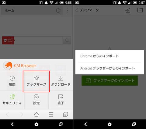 CM Browser - 速くて軽いセキュリティブラウザ :画面下部から表示(左)ブックマークをインポートしたいブラウザを選択(右)