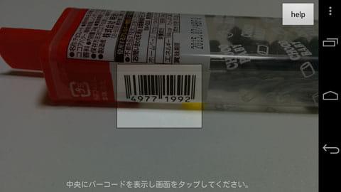 アレルギーチェッカー:商品のバーコードをチェック