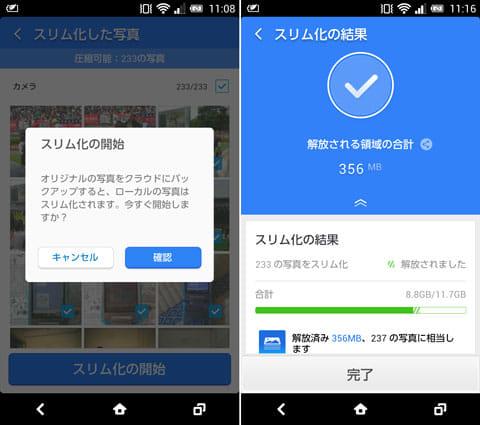 CM Backup -バックアップ,復元,連絡先,写真,無料:端末内の写真をスリム化するのか聞かれる(左)「スリム化の結果」画面。端末内の容量が少し軽くなった