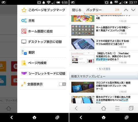 CM Browser - 速くて軽いセキュリティブラウザ  :画面右上からメニュー画面を表示(左)「ページ内検索」で気になる語句を検索(右)