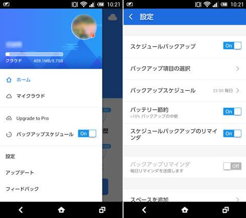 CM Backup -バックアップ,復元,連絡先,写真,無料:画面左上をタップ後のメニュー画面(左)「設定」画面。「スケジュールバックアップ」はここで設定できる(右)