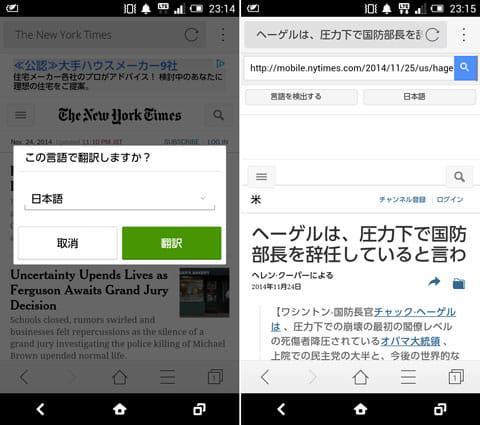 CM Browser - 速くて軽いセキュリティブラウザ  :「翻訳」で訳したい言語を選択(左)海外のニュースサイトを翻訳(右)
