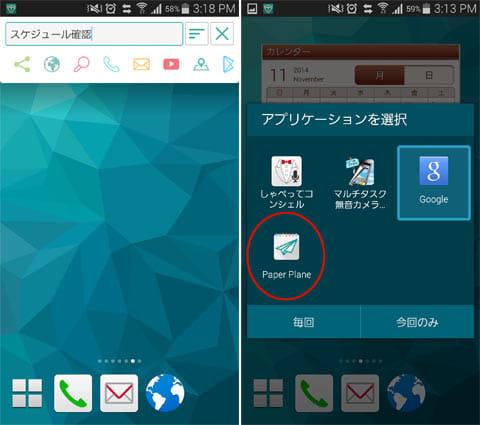 快速メモ -PaperPlane-:メモバーが登場するのでいつでも残せる(左)ホームボタン長押しでアプリアイコンが出てくるのでタップするだけ(右)