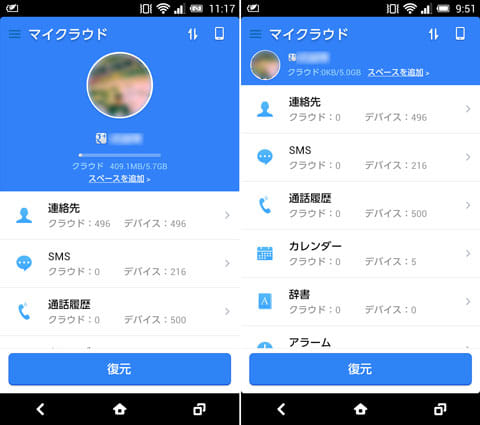 CM Backup -バックアップ,復元,連絡先,写真,無料:「マイクラウド」画面(左)画面を下にスクロールした状態(右)