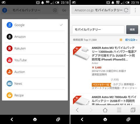 CM Browser - 速くて軽いセキュリティブラウザ  :検索窓の左側にあるアイコンをタップすると表示される(左)「Amazon」を選択し「モバイルバッテリー」で検索(右)